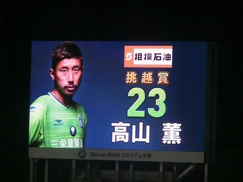 00_湘南2-1名古屋 (147).jpg