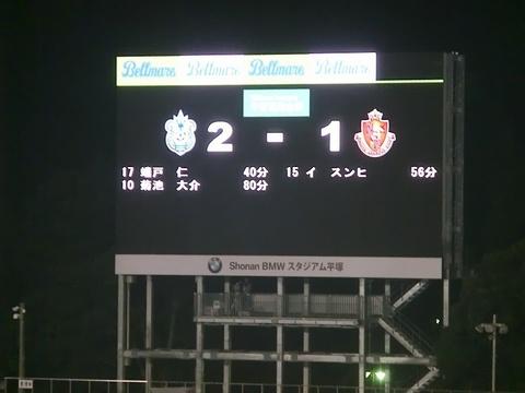 00_湘南2-1名古屋 (192).jpg