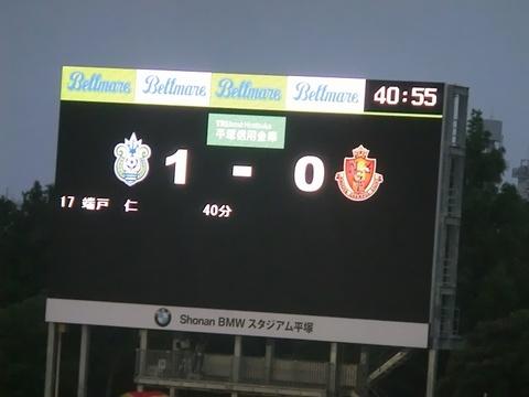 00_湘南2-1名古屋 (32).jpg