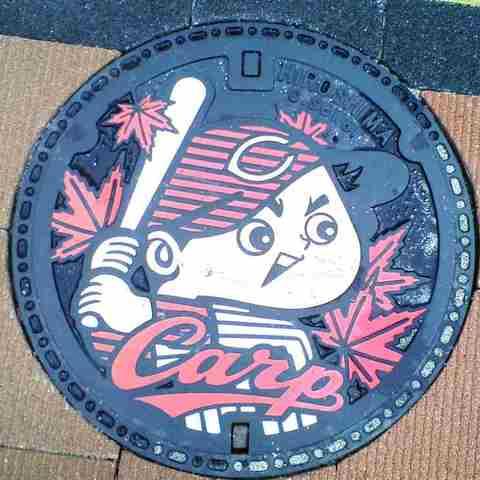 090809-155612-カープマンホール2009年8月撮影.jpg