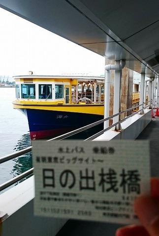 09_帰り_水上バス(有明〜日の出桟橋) (2).jpg