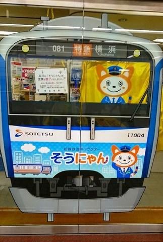 09_帰り_相鉄海老名 (3).jpg