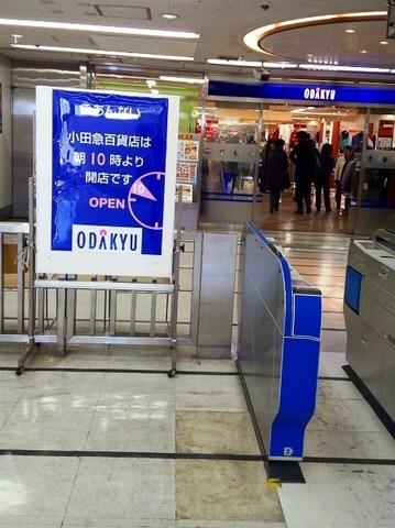 20150118_町田駅小田急百貨店口.jpg