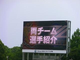 20150621_福島ー町田(BMWス)入場後試合開始まで (40).jpg