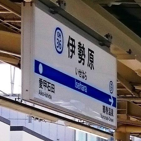 20151018_伊勢原駅.jpg
