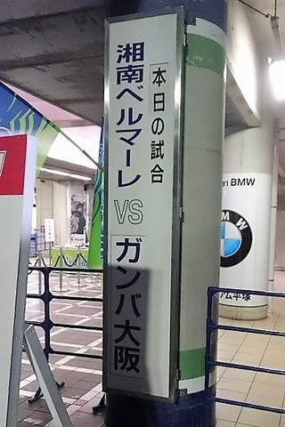 20160827_湘南−G大阪戦0.jpg