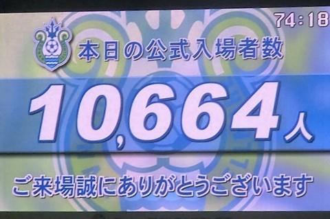 20160827_湘南−G大阪戦10664人.jpg