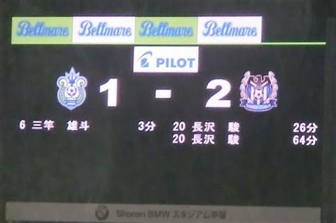 20160827_湘南−G大阪戦最終スコア.jpg