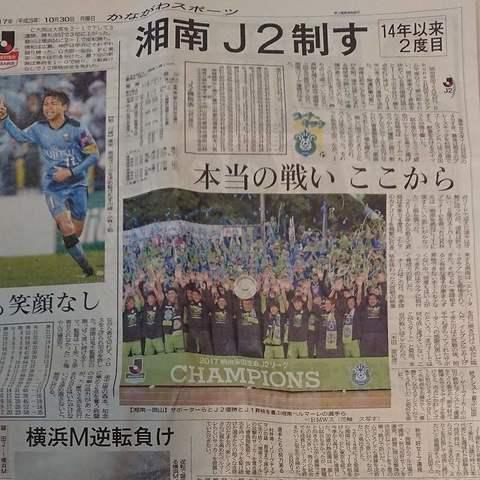 20171030_神奈川新聞 (1).jpg