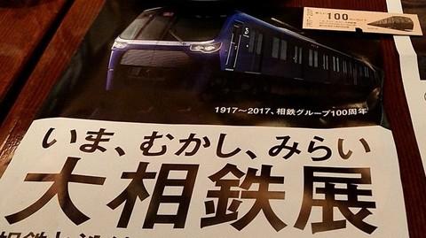 20171222_入り口硬券.jpg