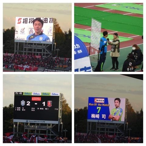 20181124_湘南vs浦和MOM梅崎-COLLAGE.jpg