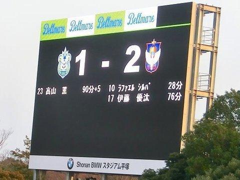 93_試合終了1−2).jpg