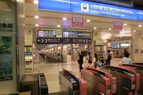 小田急新宿駅 (1).jpg
