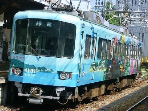 江ノ電@江ノ島駅.jpg