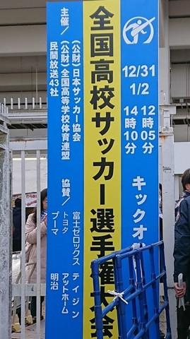 高校サッカー選手権大会看板.jpg
