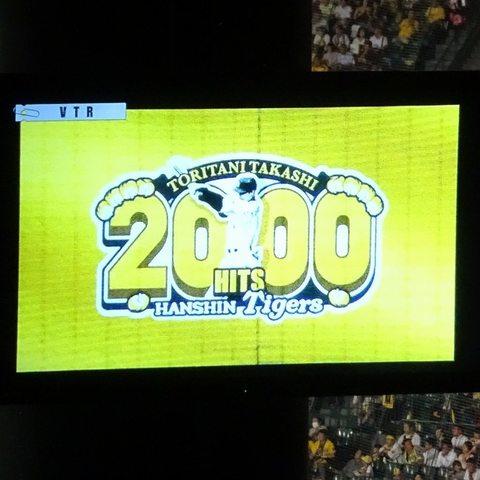 鳥谷2000本安打.jpg