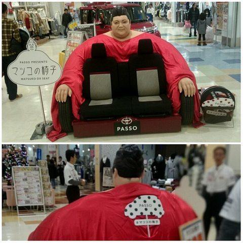 PhotoGrid_20161127_綾瀬タウンヒルズマツコの椅子.jpg