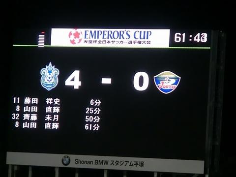 00_20160922_天皇杯3回戦、湘南4-0徳島(BMWス) (73).jpg
