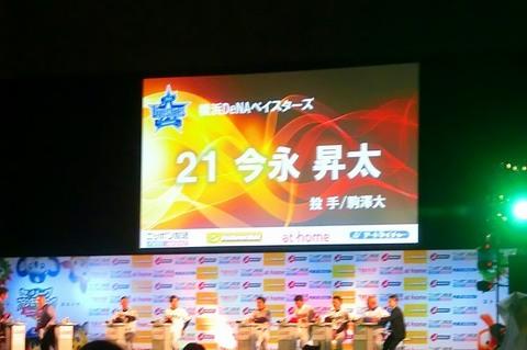 00_セ・リーグファンミーティング2016(コンデジ) (102).jpg