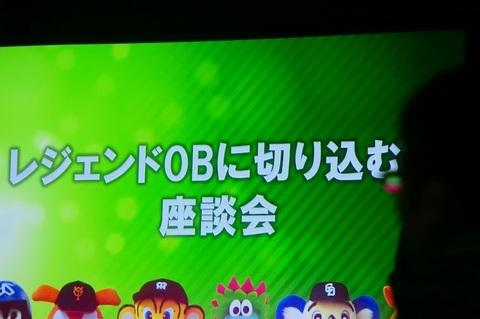 00_セ・リーグファンミーティング2016(コンデジ) (164).jpg