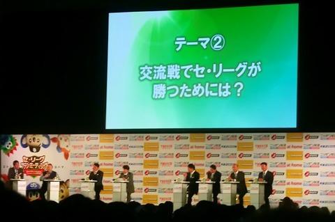 00_セ・リーグファンミーティング2016(コンデジ) (192).jpg
