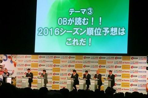 00_セ・リーグファンミーティング2016(コンデジ) (196).jpg