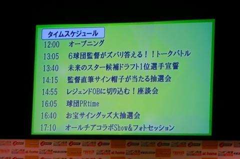 00_セ・リーグファンミーティング2016(コンデジ) (3).jpg