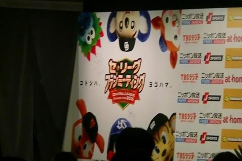 00_セ・リーグファンミーティング2016(コンデジ) (335).jpg
