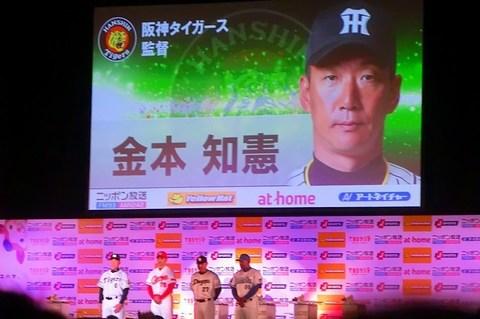 00_セ・リーグファンミーティング2016(コンデジ) (68).jpg
