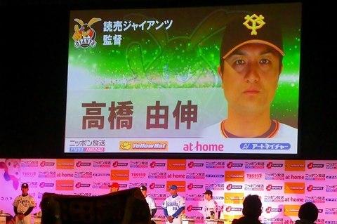 00_セ・リーグファンミーティング2016(コンデジ) (71).jpg