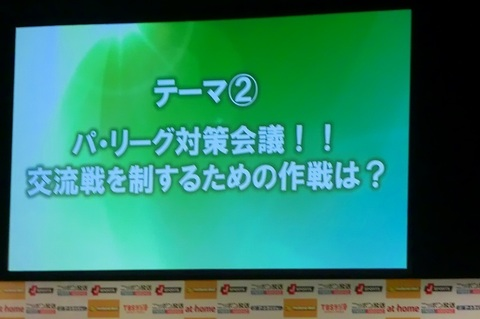 00_セ・リーグファンミーティング2016(コンデジ) (96).jpg