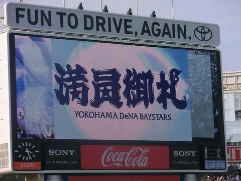 00_横浜5-5阪神(ハマスタ)試合中と試合後 (47).jpg