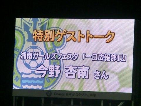 00_湘南0-3横浜FM(BMWス) (72).jpg