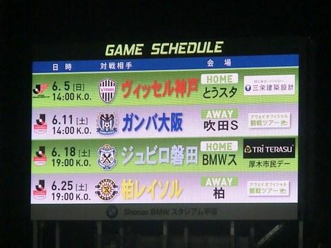 00_湘南2-1名古屋 (196).jpg