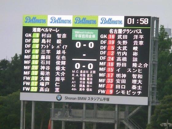 00_湘南2-1名古屋 (5).jpg