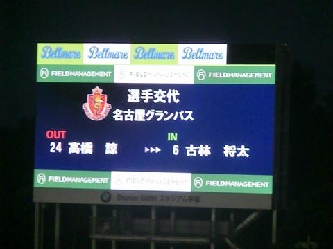 00_湘南2-1名古屋 (66).jpg