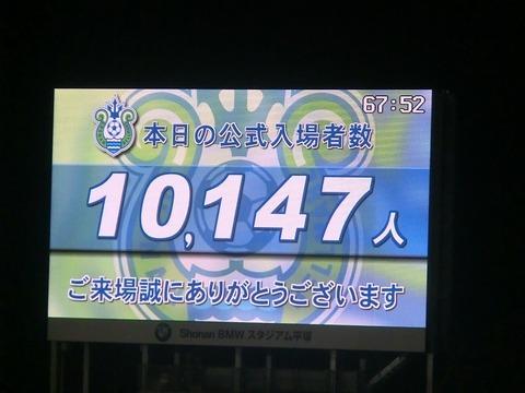 00_湘南2-1名古屋 (93).jpg