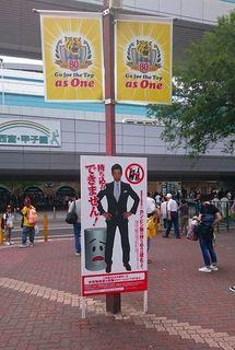 00_甲子園球場外 (5).jpg