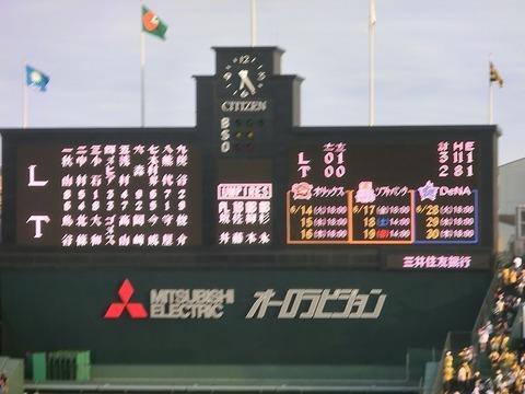 00_阪神2-3西武(甲子園) (171).jpg
