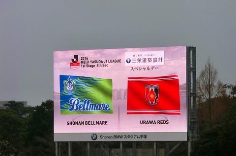 00_J1 1st第4節:湘南0-2浦和 (1).jpg