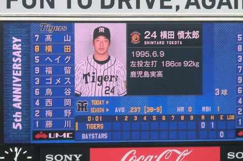 01_横浜3-8阪神(ハマスタ) (11).jpg