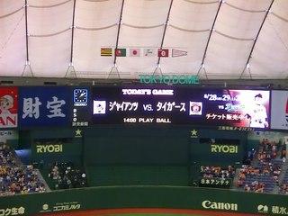 0712_3_2_東京ドーム内(試合前) (9).jpg