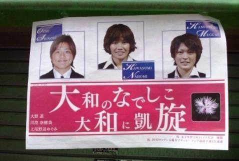 110925_凱旋ポスター.jpg