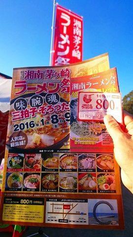 160110_07_湘南茅ヶ崎ラーメン祭 (11).jpg