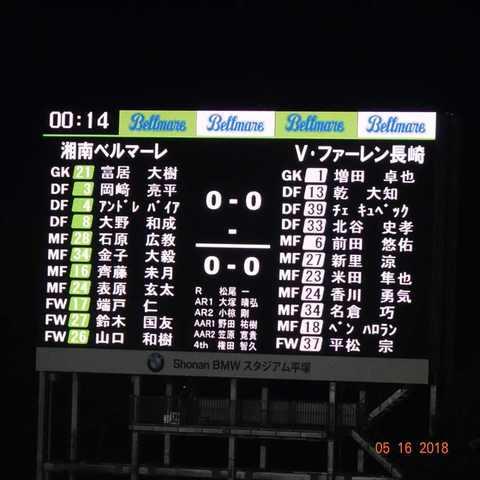 180516-190851-20180516_ルヴァン杯:湘南vs長崎(コンデジ) (41)_R.JPG