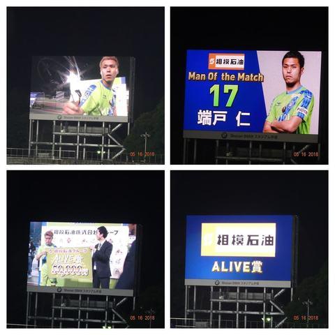180516-210327-20180516_ルヴァン杯:湘南vs長崎(コンデジ) (152)-COLLAGE_R.jpg