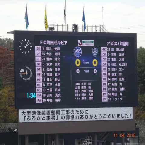 181104-141325-20181104_町田vs福岡(野津田)コンデジ撮影 (39).JPG