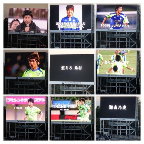 181124-162746-20181124_湘南vs浦和(コンデジ撮影分) (167)-COLLAGE.jpg