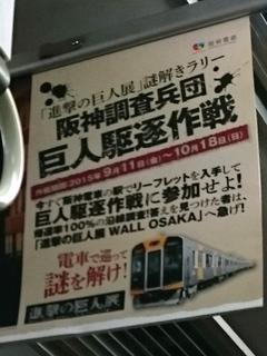 18_阪神電車ではよ帰れ (3-2).jpg