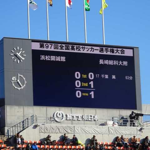 190102-133039-第1試合浜松開誠館vs長崎総科大附(コンデジ) (83).JPG